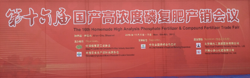 16th Domestic High Concentration Compound Fertilizer Production and Marketing Conference
